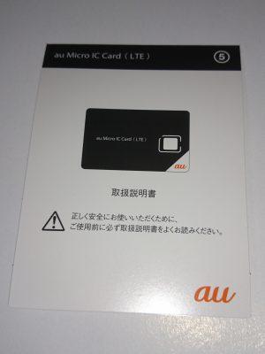au ICカード