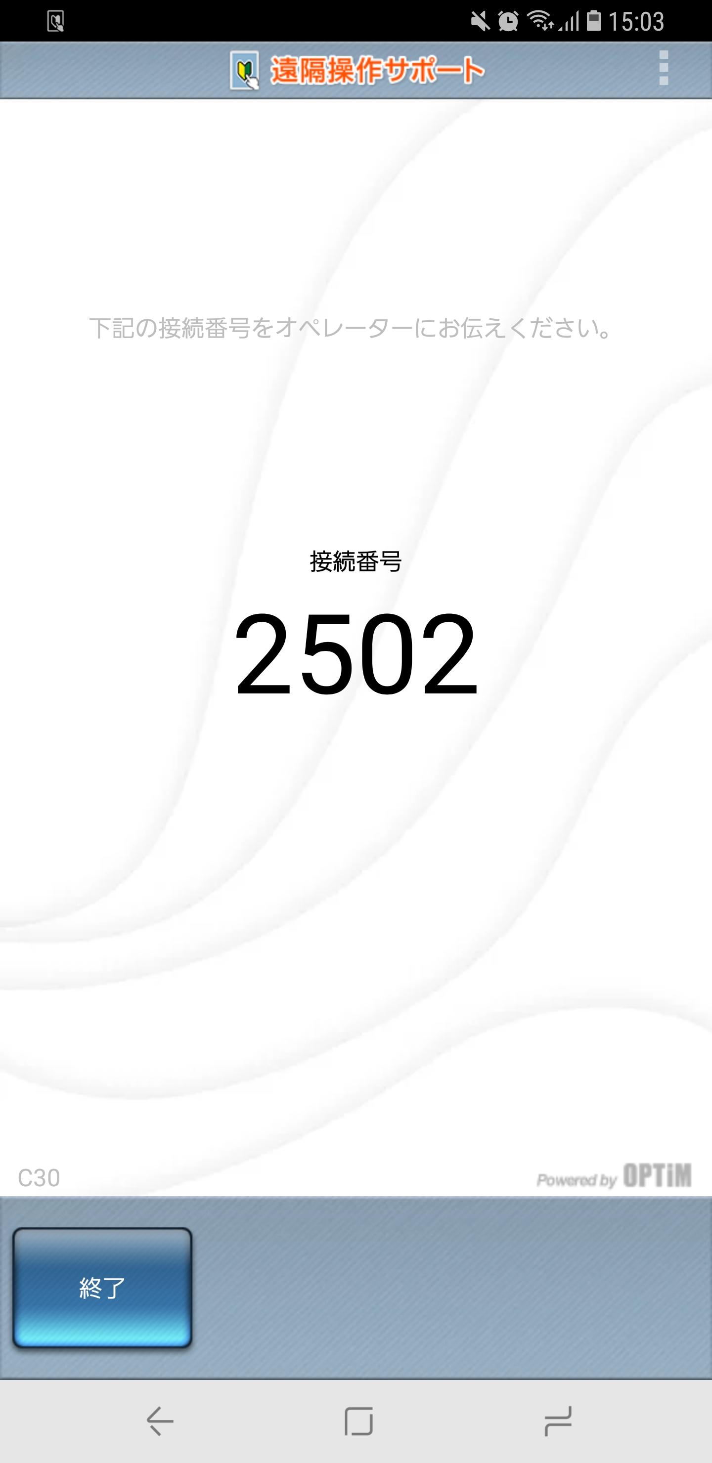 アプリ スマホ 遠隔 操作