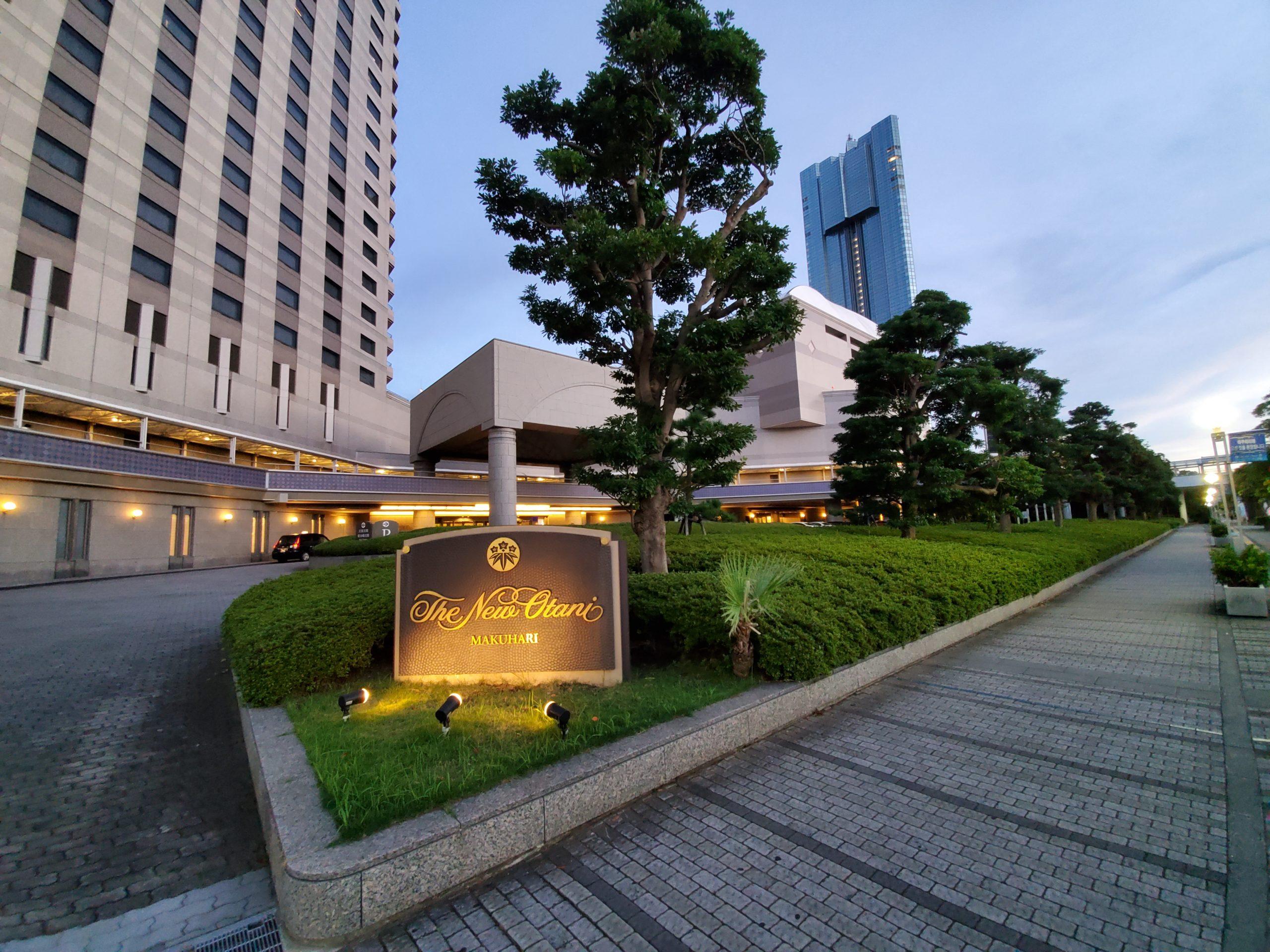幕張 ホテル ニューオータニ