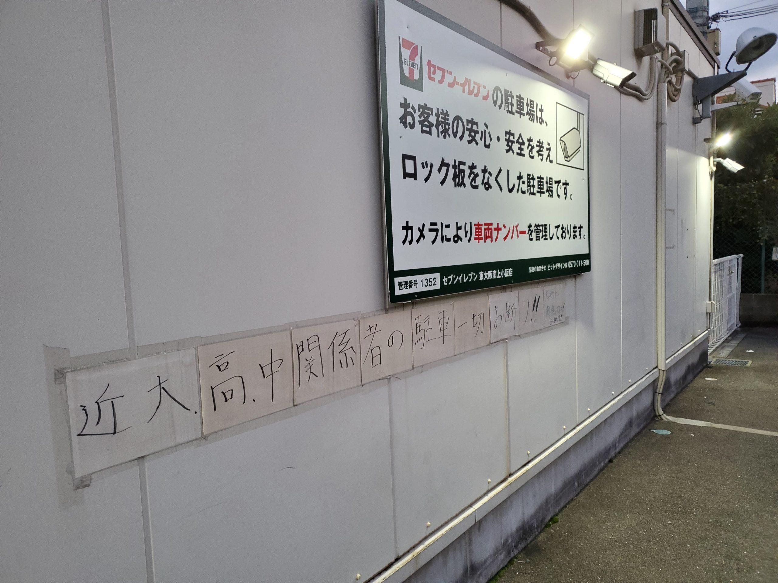 小阪 上 店 阪南 東大 セブンイレブン