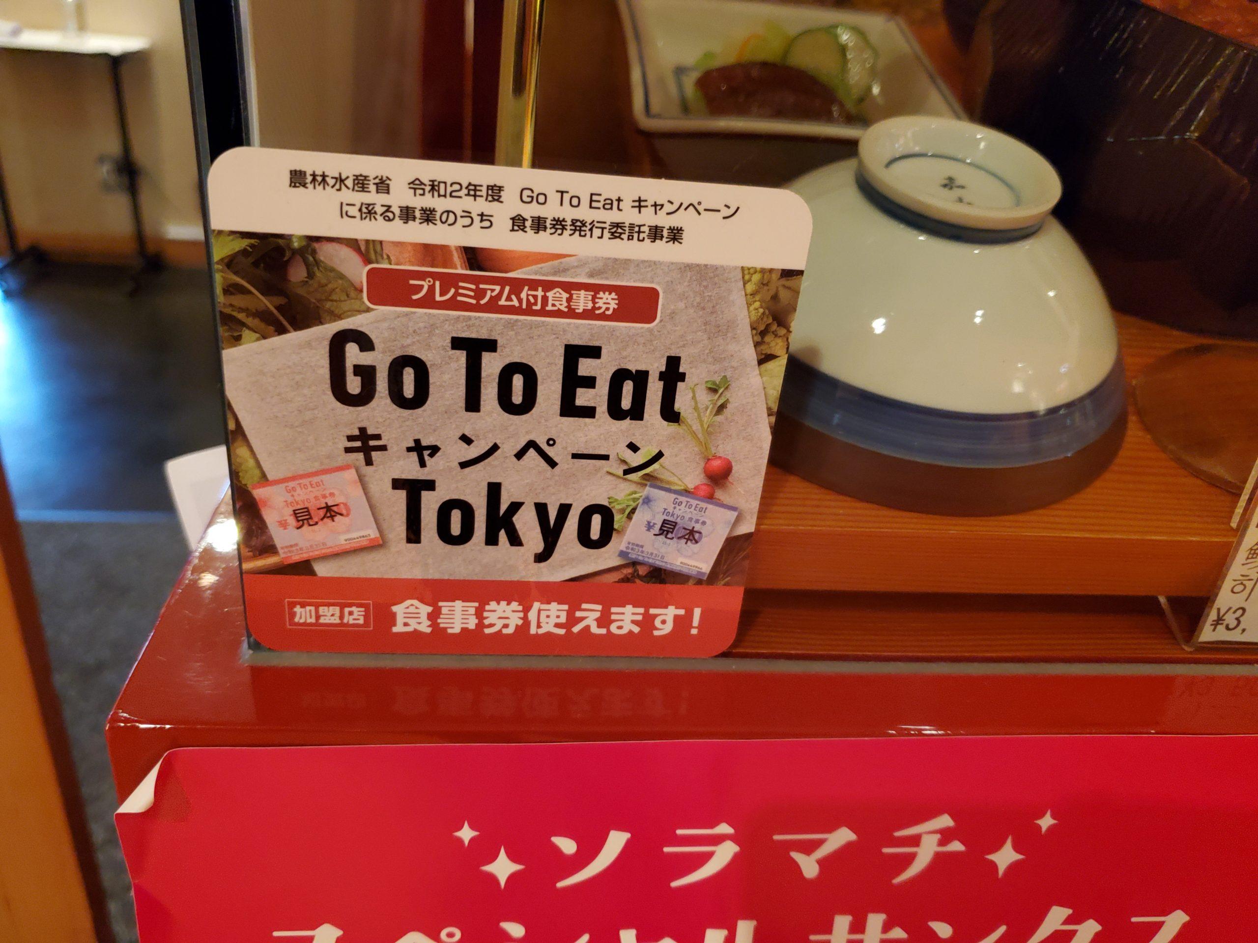 食事 券 goto 東京