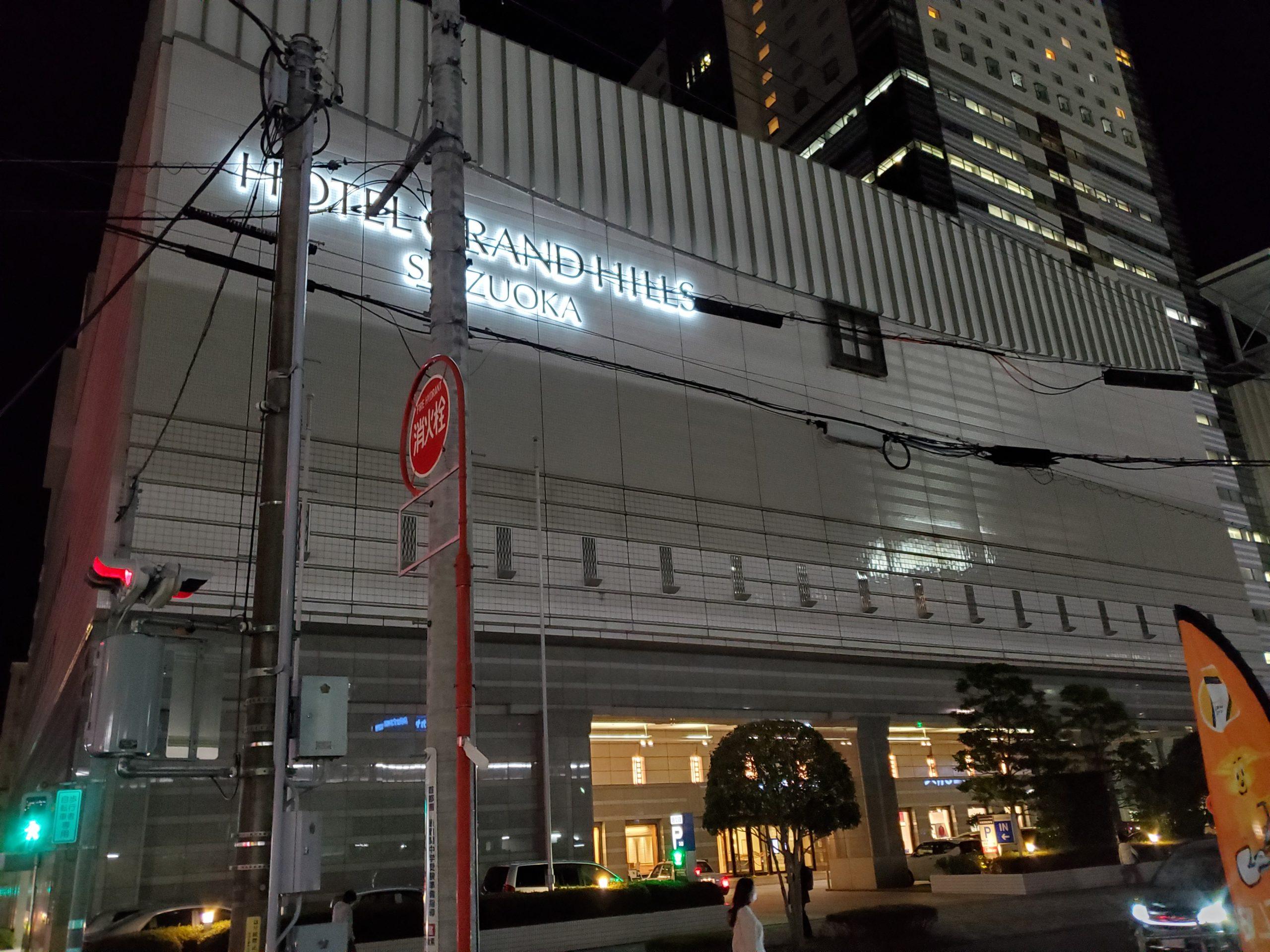 グラン 静岡 ホテル ヒルズ